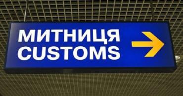 Почти на 860 млн грн выявили нарушений таможенники в этом году