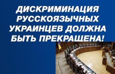 Обеспечение прав русскоязычных украинских граждан – требование Конституции!