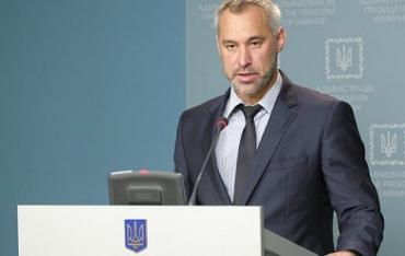 Рябошапка создал новый департамент в Генпрокуратуре