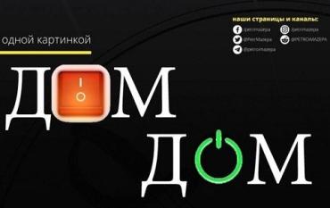 """Деоккупация сознания граждан из Донбасса - цель нового канала """"Дом"""""""