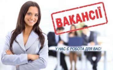 Запрошуємо на постійну роботу молодих, активних, енергійних та амбітних людей