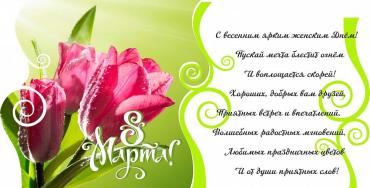 Поздравляем вас с Днем 8 Марта, праздником Весны и обновления!