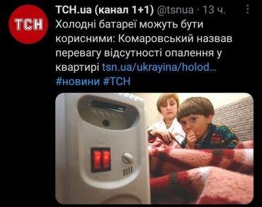 Украина начала готовиться к зиме.