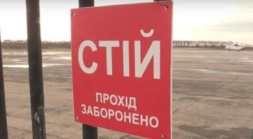 Забастовка в аэропорту Ужгород: Наболевший вопрос будут решать в Киеве