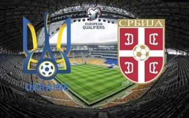 Сборная Украины в сухую разгромила Сербию в матче отбора Евро-2020