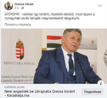 Венгерский чиновник отреагировал на отказ во въезде в Украину