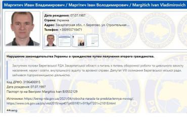 В Закарпатті звільнено заступника голови РДА - Угорський громадянин засвітився на Миротворці