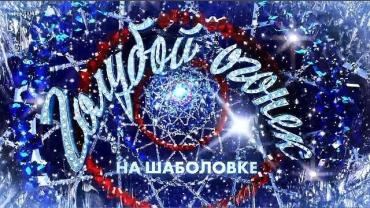 """На Украине """"Голубой огонек"""" агрессора оказался популярнее """"Квартала"""""""