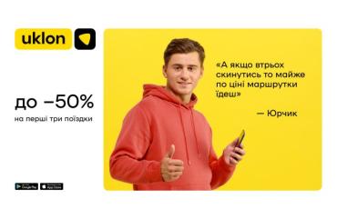 Ужгород - 27 за рахунком місто, де є онлайн-сервіс Uklon