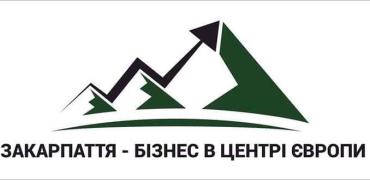 """Ужгород запрошує на інвестиційний форум """"Закарпаття – бізнес в центрі Європи"""""""