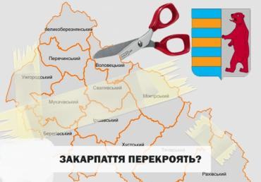 В Ужгороде презентуют вариант нового районного деления Закарпатья
