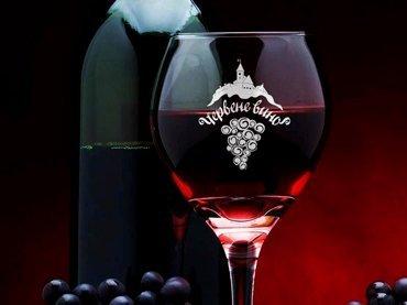 Червене вино 2018