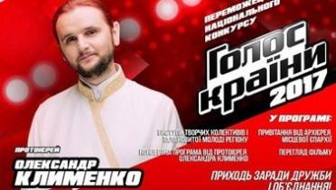 """Победитель """"Голоса страны"""" выступит в Ужгороде"""
