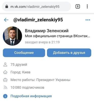 Зеленского собираются поставить на учет в полицию