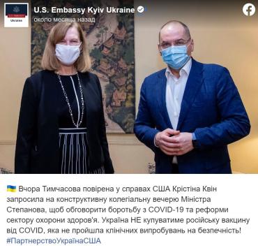 Почему Украинане может импортировать российскую или китайскую вакцину