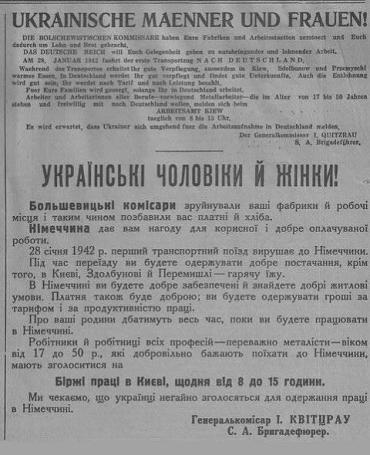 Из Украины на принудительные работы в Германию было вывезено около 2,5 миллиона человек
