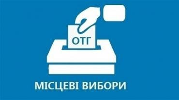 Новосозданные объединенные территориальные общины в Закарпатье проведут первые местные выборы