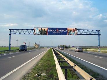 В Украине хотят запретить рекламу на дорогах
