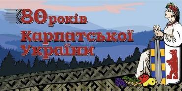 Годовщине Карпатской Украины будет приурочен широкий спектр мероприятий в Ужгороде и Хусте