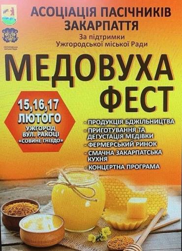 Пчеловоды Закарпатья приглашают полакомится медом, медовухой на «Медовуха Фест»