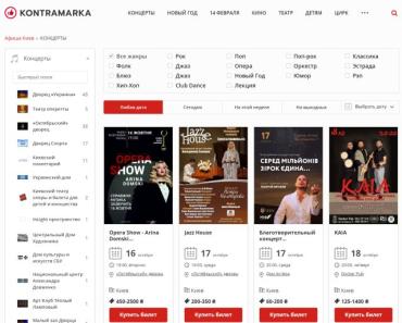 На сайте https://kontramarka.ua/ очень просто купить билеты