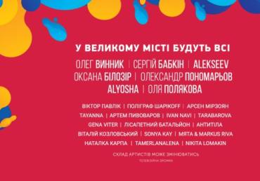 Афиша Киева 2018 : Билеты на все события Киева 2018
