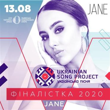 Певица из Закарпатья покоряет украинские сердца
