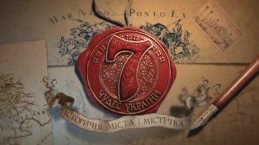 """""""7 чудес Украины"""" сняли фильм о закарпатском городе Хуст"""