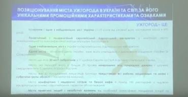 """Презентовано Стратегію розвитку """"Ужгород-2030"""""""