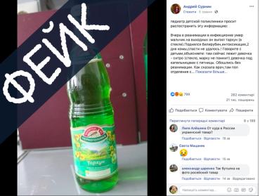 Внимание, Закарпатье: По сети ходит лживая информация о смерти детей по Украине