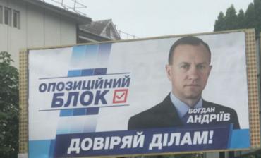 Жалкий пиар мэра Андріїва в Ужгороде сделал за деньги налогоплательщиков