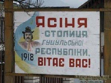 На Закарпатье пройдут торжества по случаю годовщины Гуцульской республики