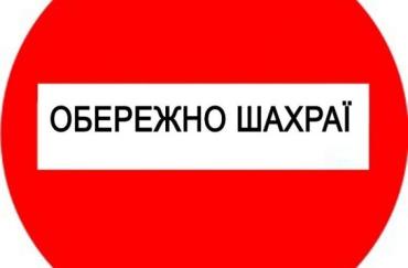 """Бережіть свої гроші! Закарпаття """"заполонили"""" аферисти-""""росіяни""""!"""