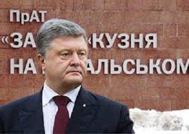 """Перед арестом активов """"Кузни на Рыбальском"""" Порошенко нарушил тайну следствия"""