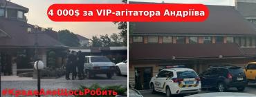 """Щоб переобратися, діючий мер Ужгорода готовий заплатити """"ВІП-агітаторам"""" до 100 тисяч гривень"""