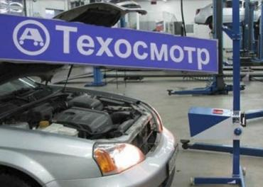 В Украине могут ввести обязательный техосмотр автомобилей