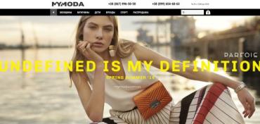 Хорошая идея навестить интернет-магазин MyModa