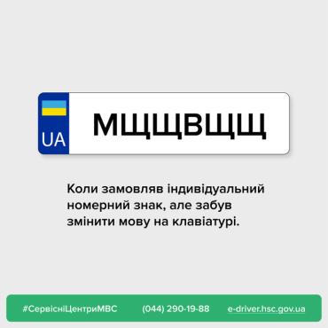 """МВД поделилось изобретательным """"заказом"""" водителя на номера для своей машины"""