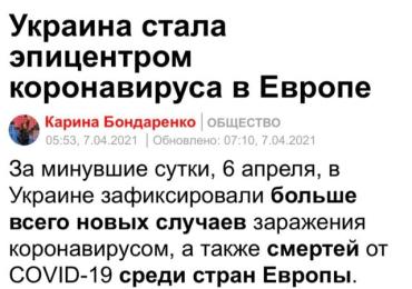 Ковидомор в Украине : Преступления против человечества сроков давности не имеют