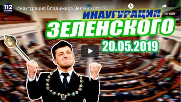 Владимир Зеленский - День инаугурации
