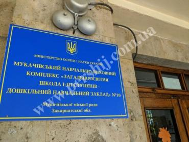 Мукачево залишається вкрай збуреним через отруєння дітей у школі невідомою речовиною!