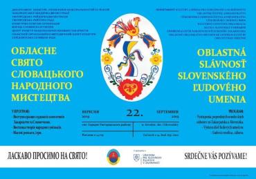 Словаки Закарпаття запрошують на велике свято в Середнє, аби гарно повеселитися