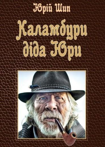 """Закарпатські """"Каламбури діда Юри"""" про те, що є, чого немає і що повинно бути та не бути"""