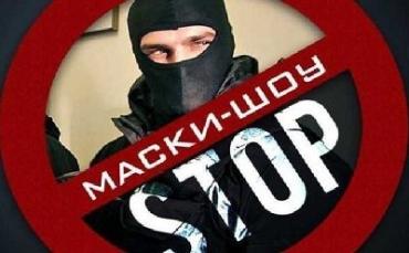 #МаскиШоуСтоп