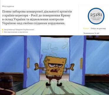 Петиция о запрете в Украине концертов российских артистов набрала голоса