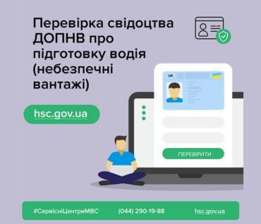 Вниманию водителей! Новый онлайн-сервис от МВД именно для вас!