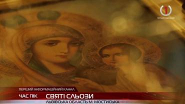 Святые слёзы: Во Львовской области заплакала икона Божьей Матери