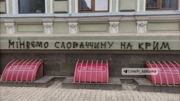 В Словакии отреагировали на скандальное граффити на стенах своего консульства в Харькове