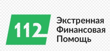 """Европейская финансовая компания """"Кредит 112"""" готова Вам предоставить кредит"""