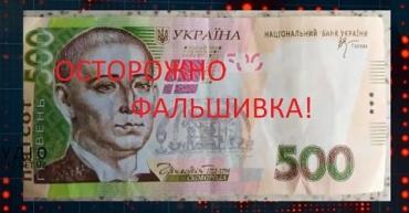 В магазинах, ресторанах и кафе Закарпатья находят фальшивки номиналом 500 гривен
